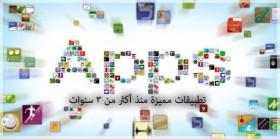 [203] اختيارات آي-فون إسلام لسبع تطبيقات مفيدة