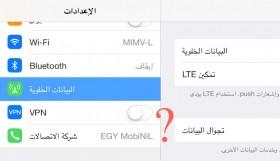 حل لمشكلة اختفاء نقطة الاتصال الشخصية في iOS 8