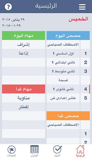 TecherApp_Arabic