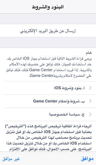 التحديث 11.2 2018,2017 iOS_update_legal.jpg