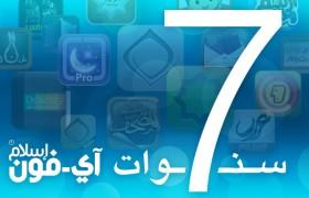 آي-فون إسلام وسبعة أعوام من الذكريات