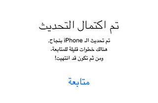 التحديث 11.2 2018,2017 iOS_InstallDone.jpg
