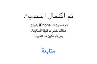 iOS_InstallDone