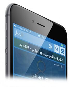 تحديث آي-فون إسلام ودعم الآي-فون 6 و 6 بلس