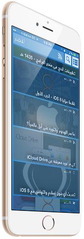 iPhone-6-iPhoneIslamApp