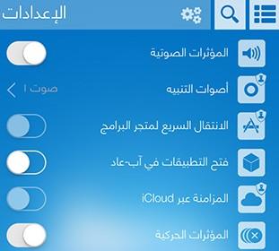 iPhoneIslamApp-Settings