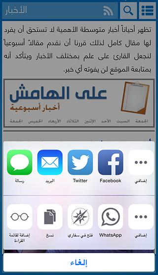 iPhoneIslamApp-Share
