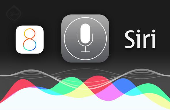 هل انتبهت إلى صوت أليكس في iOS 8؟
