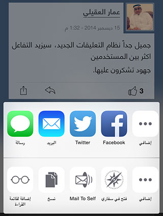 iPhoneIslam_Comments_Share