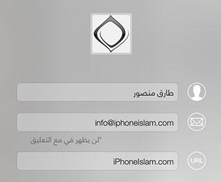 iPhoneIslam_Register