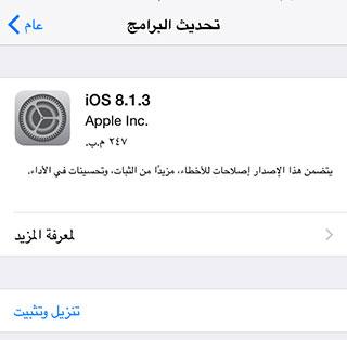 iOS8.1.3_Update