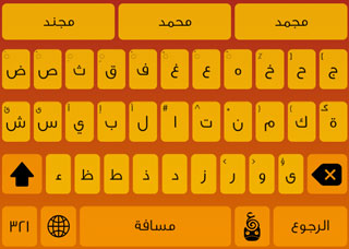 ArabicKeyboard_02
