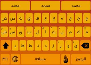 ArabicKeyboard_02