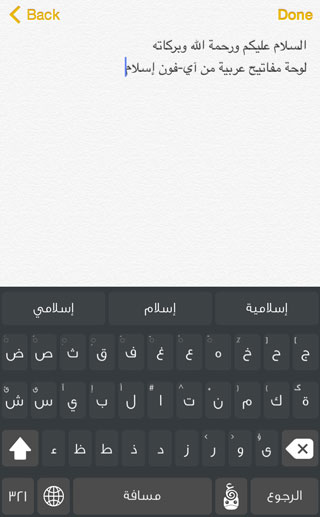 ArabicKeyboard_03