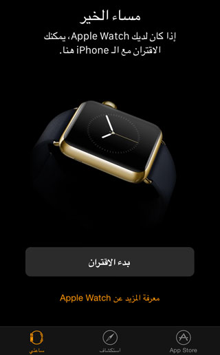 AppleWatch_App