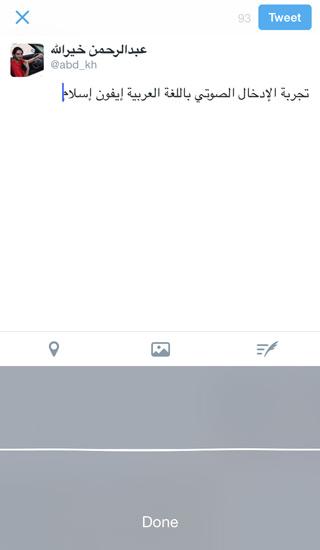 Arabic-iOS-8.3