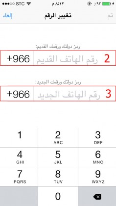 Third step to change number phone in whatsapp