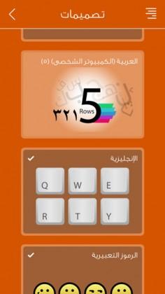 iPhoneIslam_Keyboard_Layout