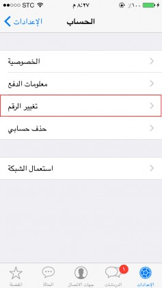 second step to change number phone in whatsapp