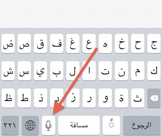 Arabic iOS 8.3