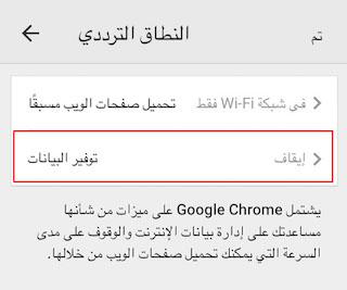Chrome Data