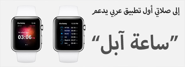 Ela-Salaty_AppleWatch