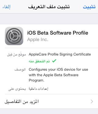 iOS 8 Beta Profile