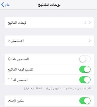 iOS Voice