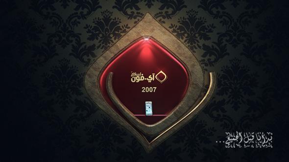 التحديث الأخير لآي-فون إسلام