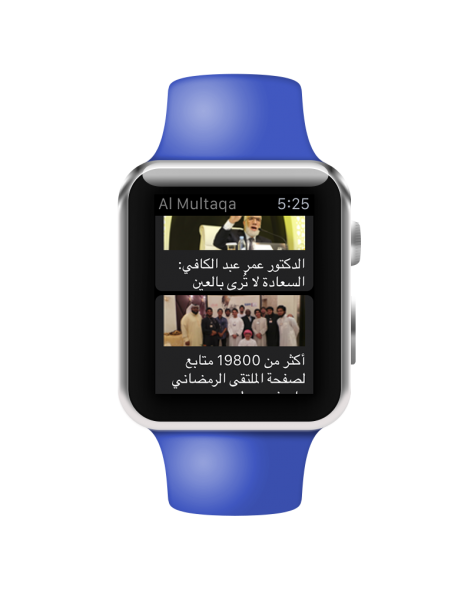 AlMultaqa-Apple-Watch2