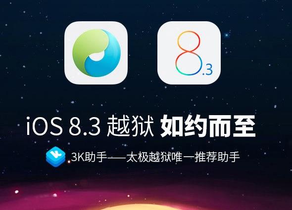 فريق TaiG يصدر الجيلبريك لأجهزة iOS 8.3