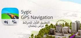 تطبيق الملاحة الأفضل Sygic وتخفيض 70% حصري