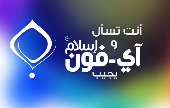 [12] أنت تسأل وآي-فون إسلام يجيب