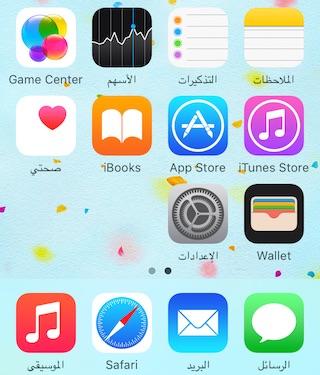 iOS 9 Arabic-01