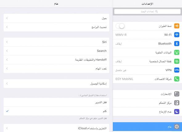 iOS 9 Arabic-03