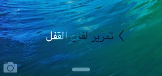iOS 9 Arabic-05