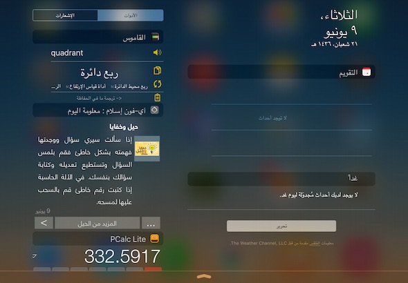 iOS 9 Notification Center iPad