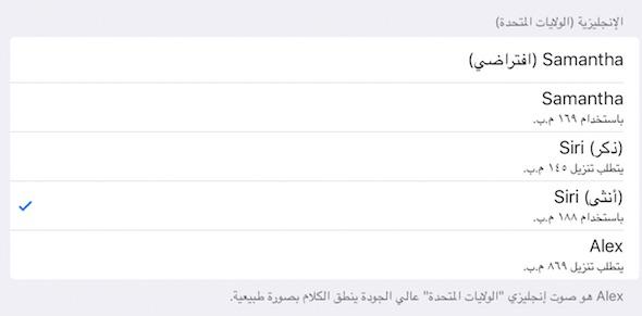 iOS 9 Sound Siri Voice