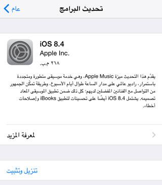 iOS_8_4_Update