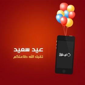 كل عام أنتم بخير، هدايا و عروض العيد من آي-فون إسلام 🎉