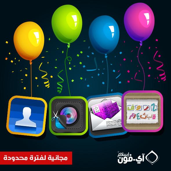هدية العيد الأولى من آي-فون إسلام