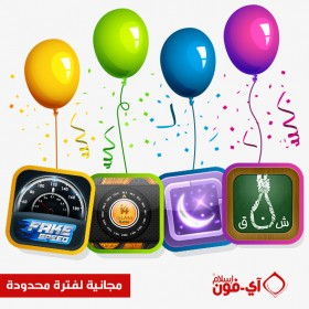 هدية العيد الثانية من آي-فون إسلام