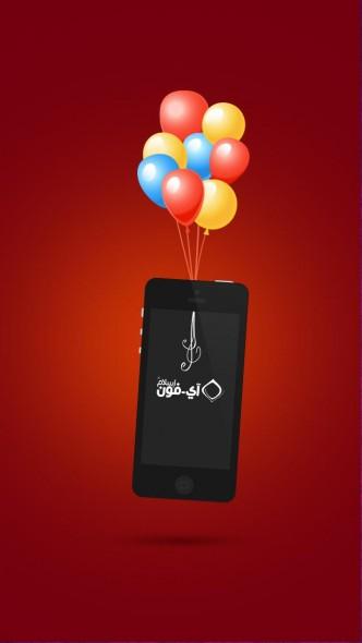 3eed-fetr1~iphone