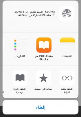 Safari share list in iOS 9