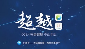 صدور جيلبريك iOS 8.4 وسرقته