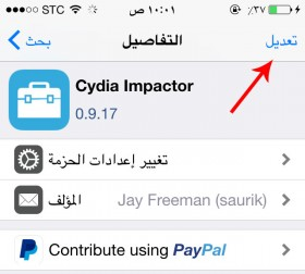 first step to use cydia impactor tweak