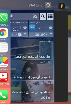 multisasking in iOS 9