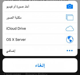 upload file in iOS 9