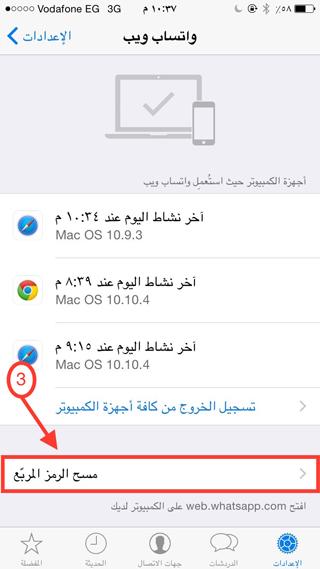 whatsapp web settings 2