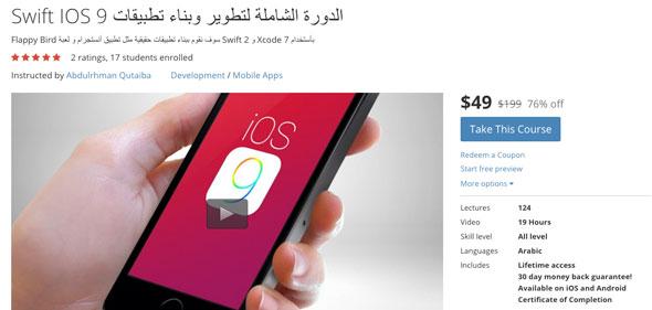 Udemy_iOS9